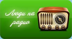 """Перейти в фотогалерею """"Народного Радио"""""""