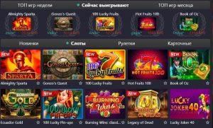 Пин-Ап казино
